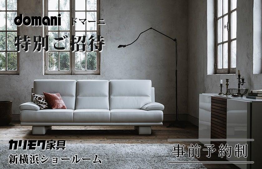 カリモク家具 ドマーニ特別ご招待in新横浜