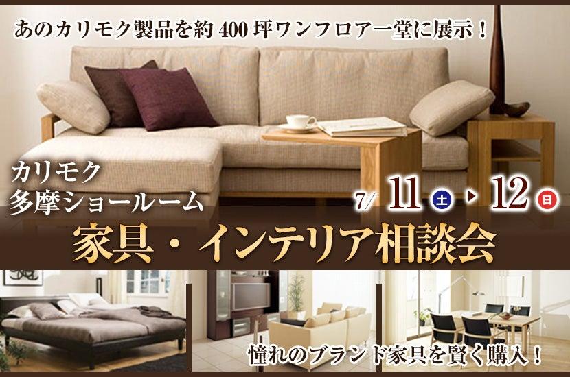 カリモク多摩ショールーム 家具・インテリア相談会