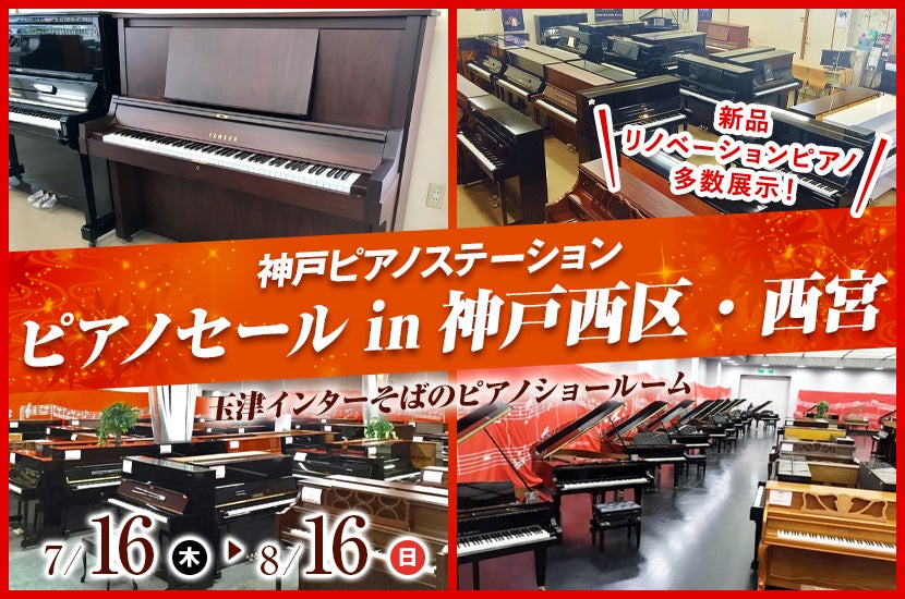 ピアノセールin神戸西区・西宮