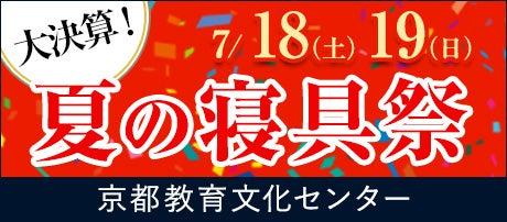 半期に一度の大決算 !! 西川ふとん 夏の寝具祭 in 京都