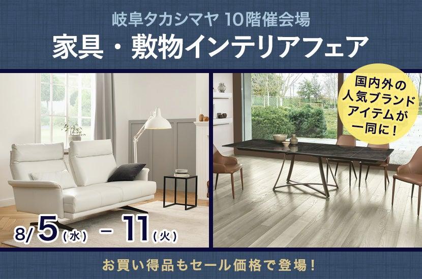 家具・敷物インテリアフェア