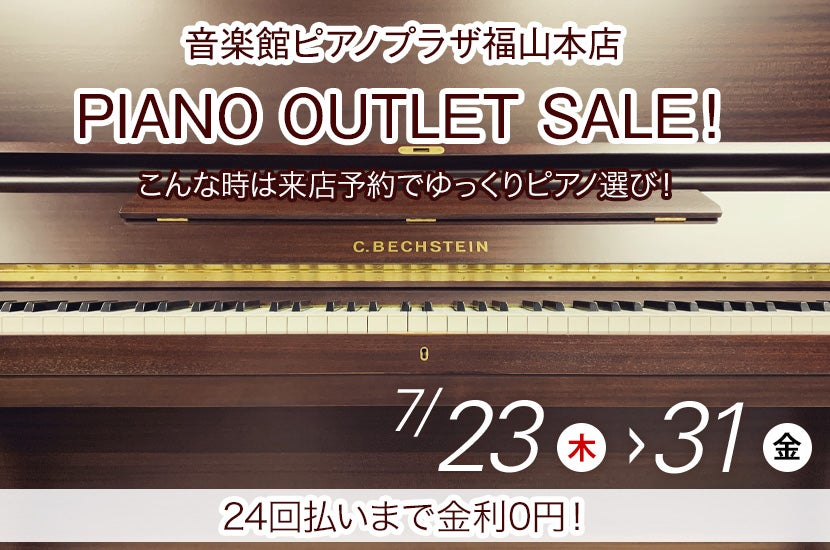 PIANO OUTLET SALE!