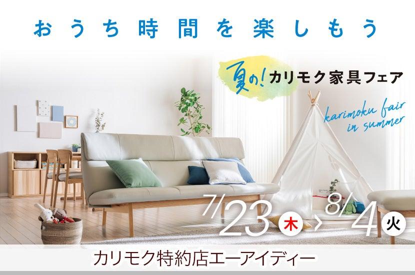 カリモク仙台ショールーム『夏の!カリモク家具フェア』