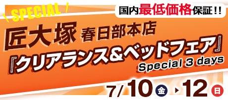 Special 3 days『クリアランス&ベッドフェア』