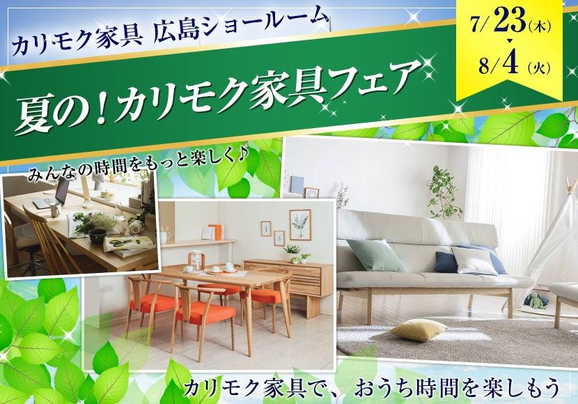 夏の!カリモク家具フェア