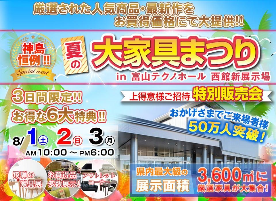 神島恒例 夏の大家具まつりin富山テクノホール2020