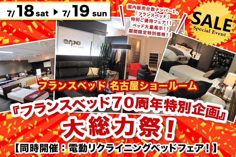 『フランスベッド70周年特別企画』フランスベッド名古屋ショールーム  大総力祭!【同時開催:電動リクライニングベッドフェア】
