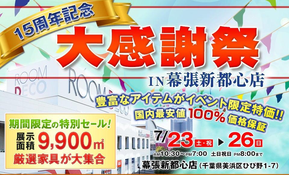 15周年 大感謝祭  in ROOM DECO 幕張新都心店