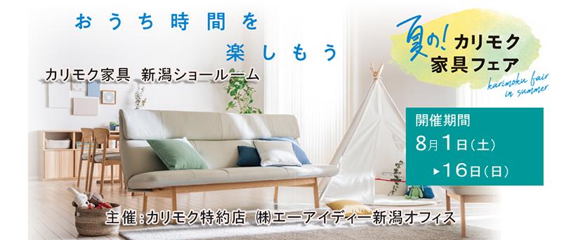 カリモク家具新潟ショールーム  夏のカリモク家具フェア