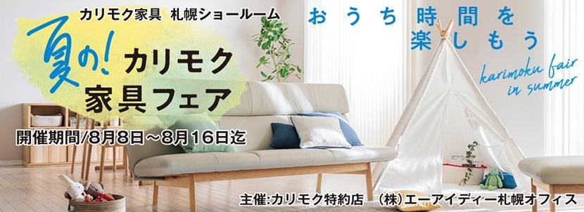 カリモク家具札幌ショールーム 夏のカリモク家具フェア