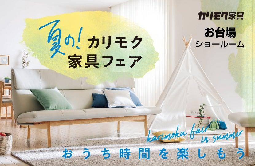カリモク家具 夏のカリモク家具フェアinお台場