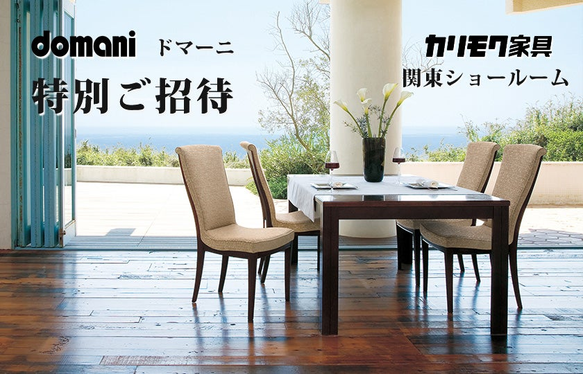 カリモク家具 ドマーニ特別ご招待in川口