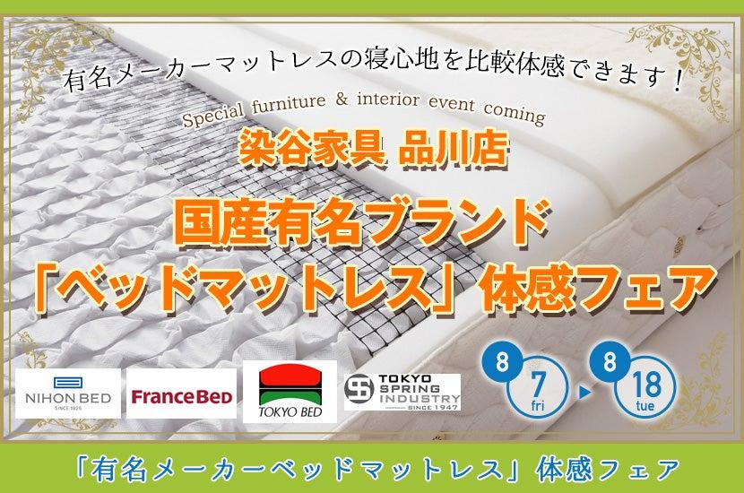 国産有名ブランド「ベッドマットレス」体感フェアIN品川染谷家具