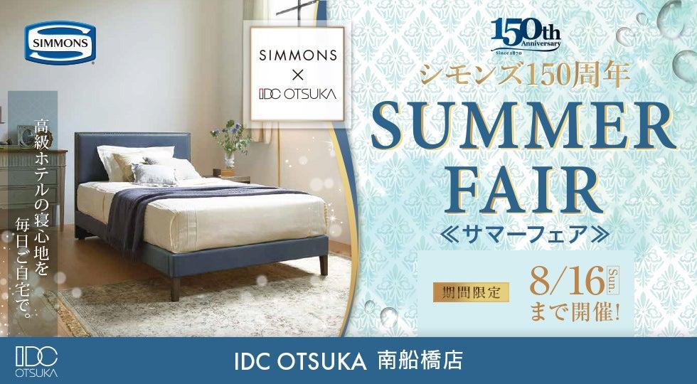IDC OTSUKA 南船橋店   「シモンズベッド 150周年 サマーフェア」
