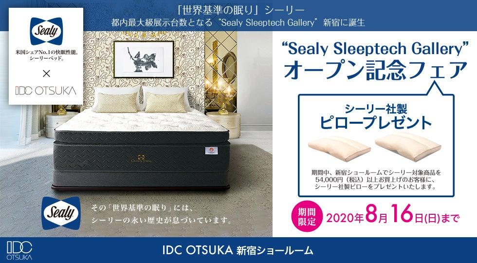 IDC OTSUKA 新宿ショールーム  「Sealy Sleeptech Gallery オープン記念フェア」