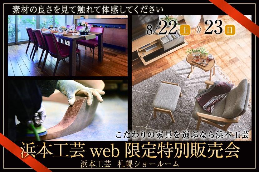 浜本工芸web限定特別販売会 in札幌ショールーム