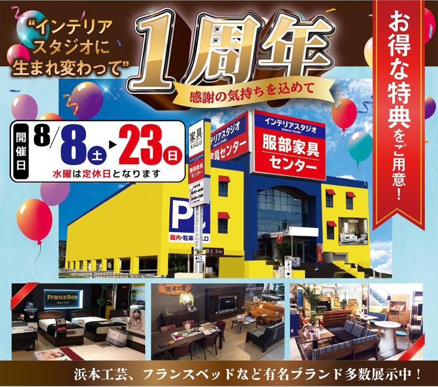 """インテリアスタジオ一宮店 """"生まれ変わって""""1周年記念フェア"""