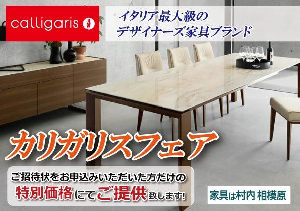 イタリアン最大級のデザイナーズ家具ブランド  カリガリスフェア