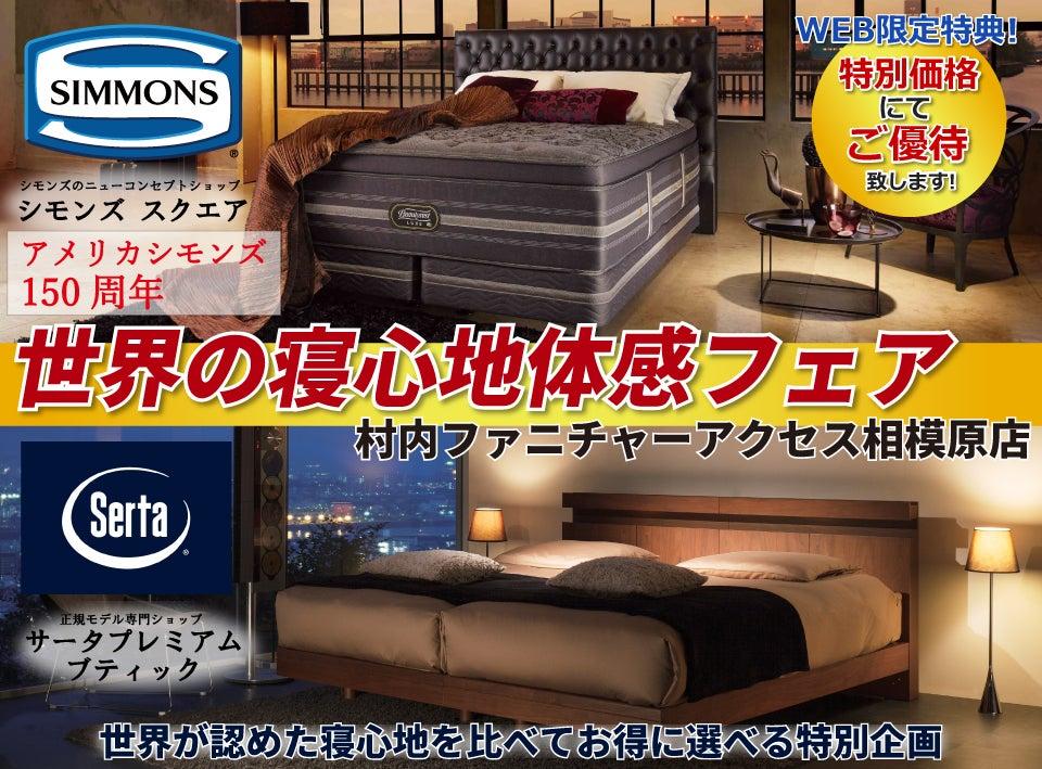 【シモンズ】【サータ】世界の寝心地体感フェア