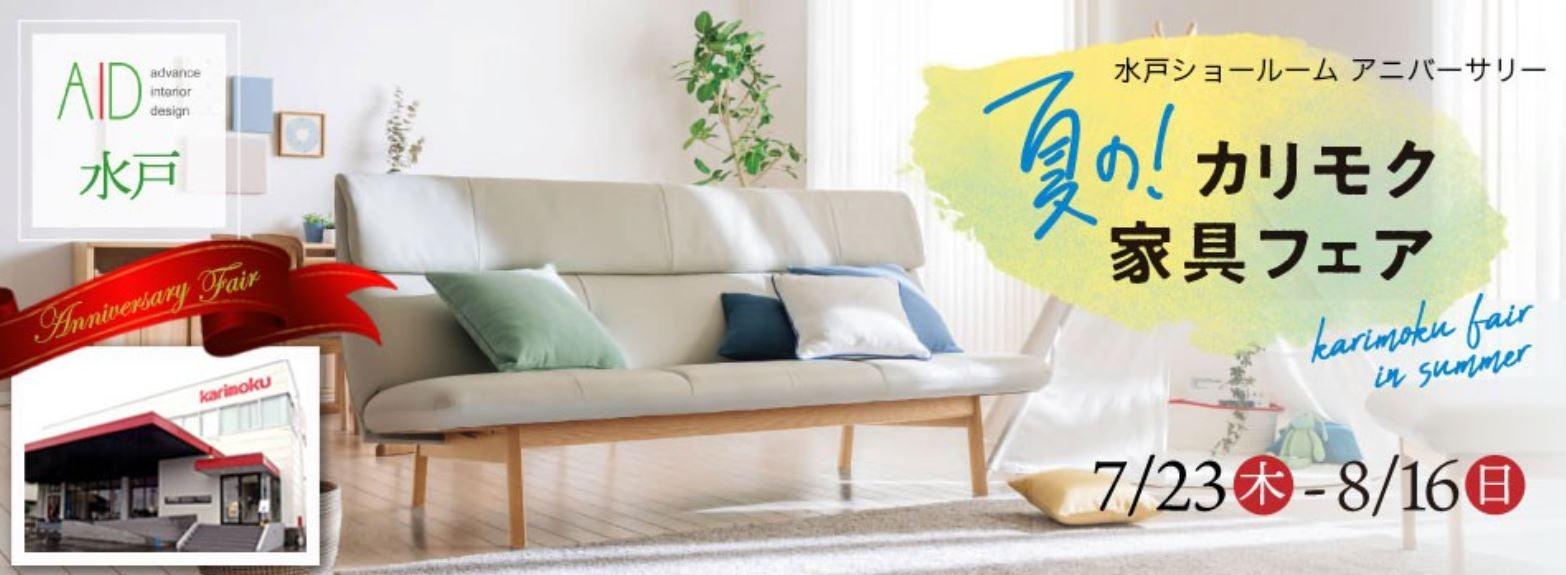 AID主催   『夏の!カリモク家具フェア』