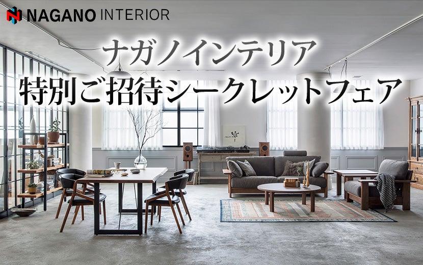 ナガノインテリア 特別ご招待シークレットフェアin横浜