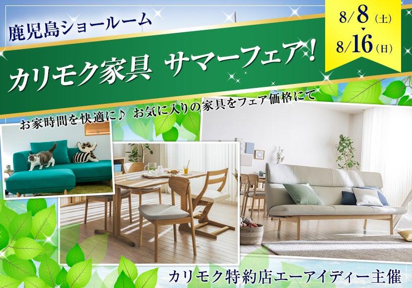 カリモク家具 サマーフェア!