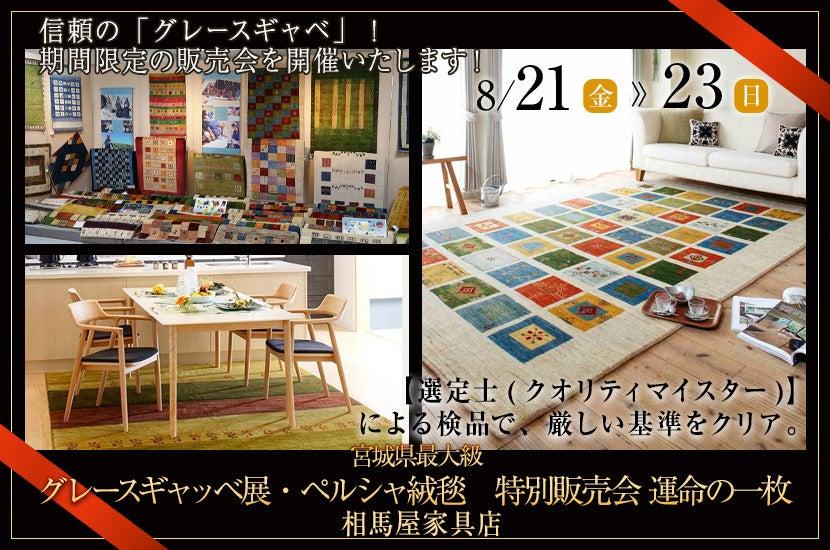 宮城県最大級 グレースギャッベ展・ペルシャ絨毯 特別販売会 運命の一枚