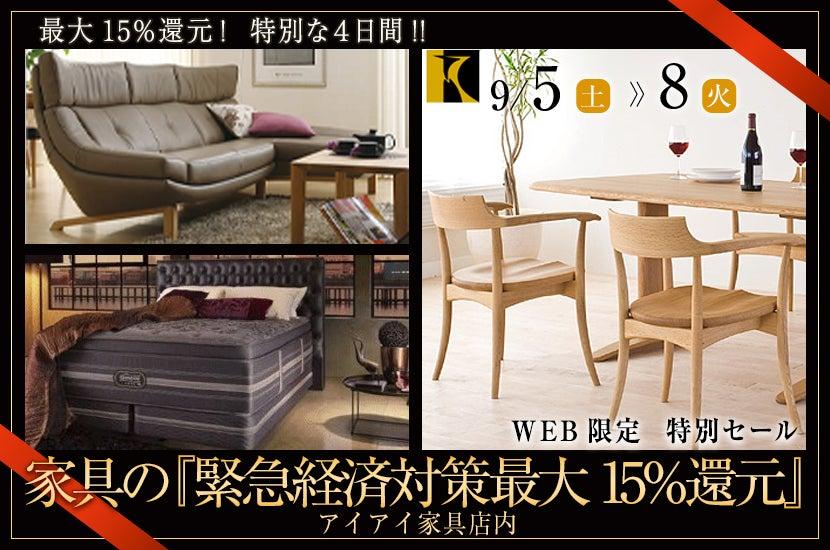家具の『緊急経済対策最大15%還元』
