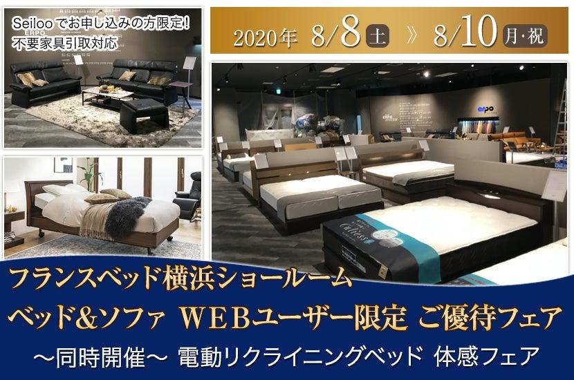 フランスベッド横浜ショールーム  ベッド&ソファ  WEBユーザー限定ご優待フェア