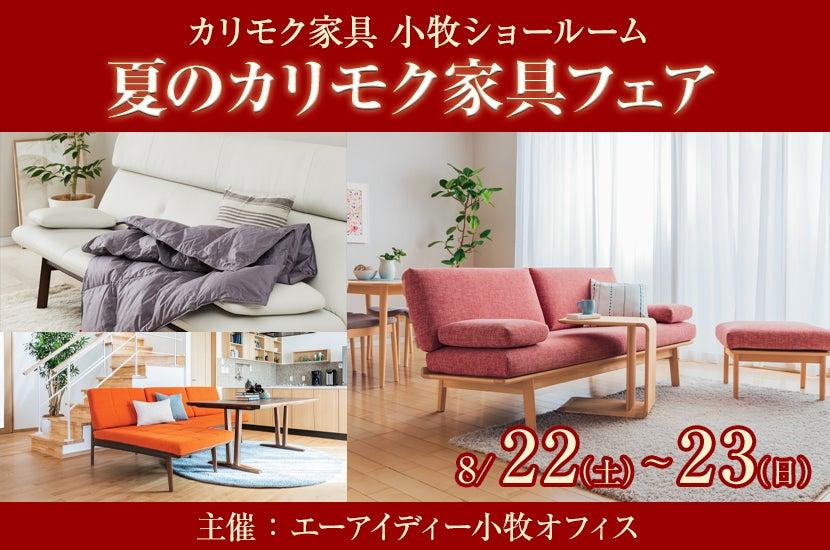 カリモク家具小牧ショールーム  夏のカリモク家具フェア