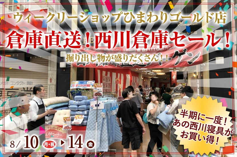 倉庫直送!西川倉庫セール!