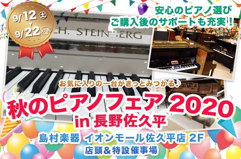 秋のピアノフェア2020in長野佐久平