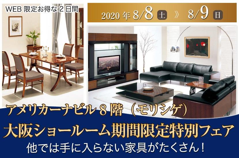 MORISHIGE(モリシゲ)大阪ショールーム期間限定特別フェア