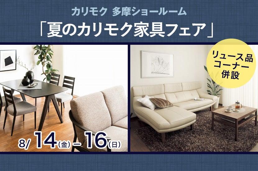 多摩ショールーム「夏のカリモク家具フェア」