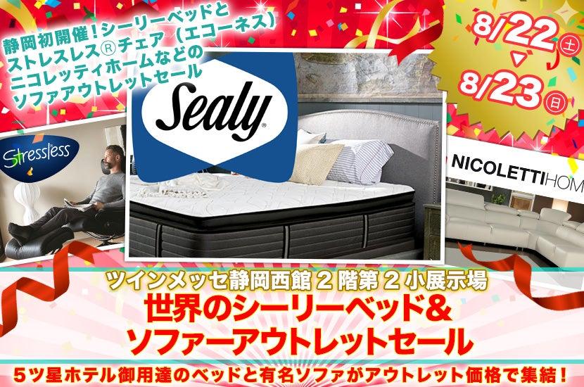 世界のシーリーベッド&ソファーアウトレットセール(ツインメッセ静岡西館2階)