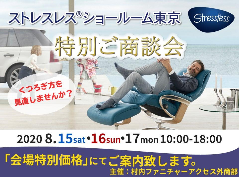 ストレスレス® ショールーム東京   特別ご商談会