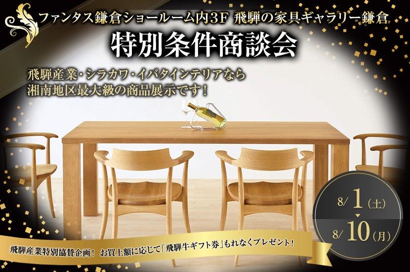 飛騨の家具ギャラリー鎌倉 特別条件商談会