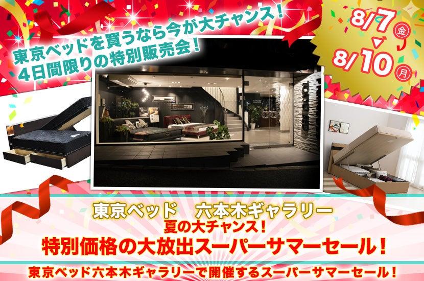 東京ベッド六本木ギャラリー!夏の大チャンス!特別価格の大放出スーパーサマーセール!