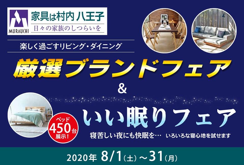 2大フェア開催 !! 「楽しく暮らすリビング・ダイニング厳選ブランドフェア」&「いい眠りフェア」