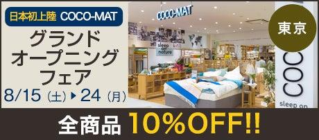 日本初上陸『COCO-MAT』グランドオープニングフェア