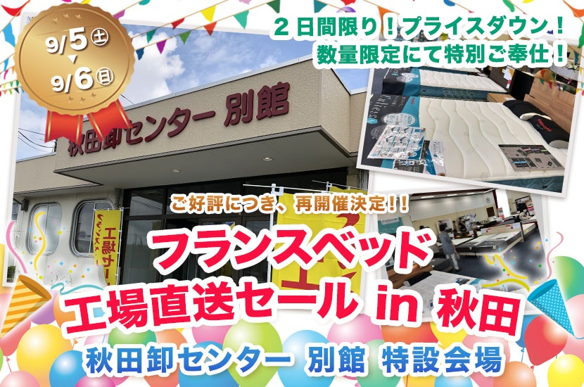 フランスベッド 工場直送セール in 秋田