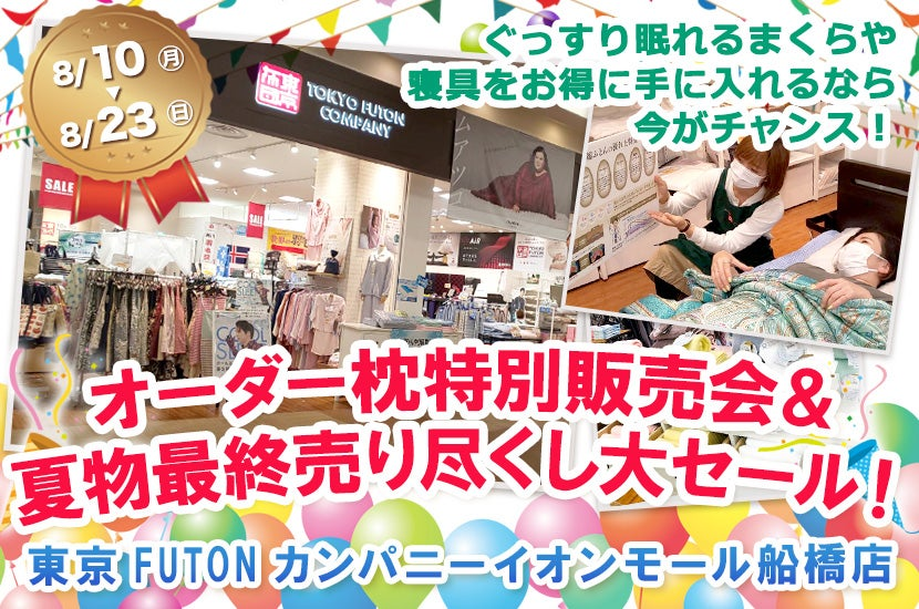 オーダー枕特別販売会&夏物最終売り尽くし大セール!