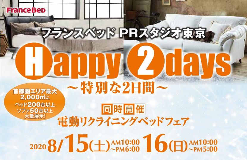 フランスベッド Happy2days特別な2日間inPRスタジオ東京