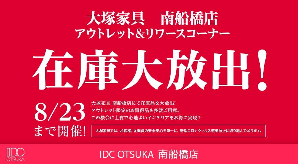 IDC OTSUKA 南船橋店「アウトレット&リワース 在庫大放出!」