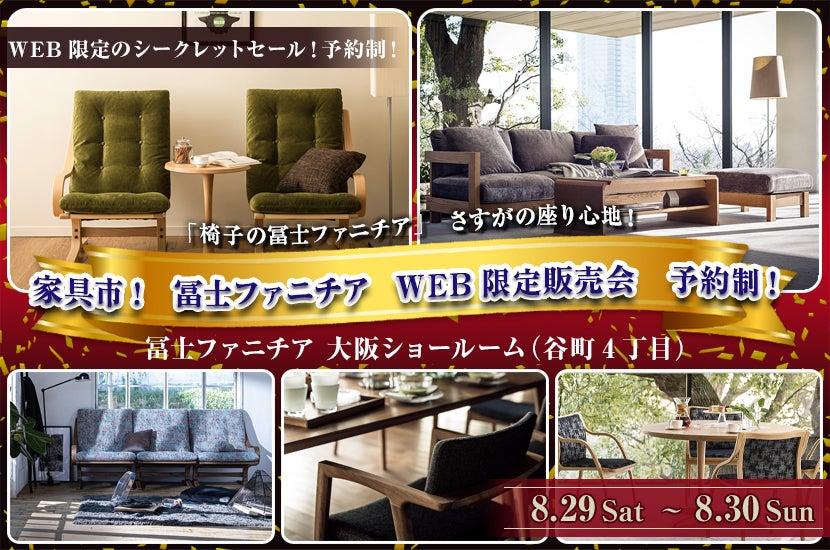 家具市! 冨士ファニチア  WEB限定販売会@谷町4丁目 予約制!