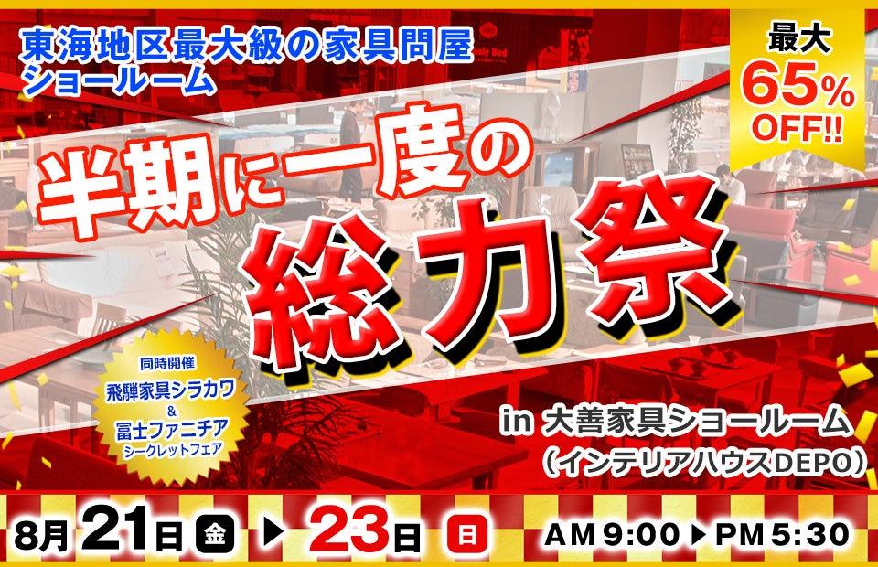 半期に一度の総力祭~飛騨家具シラカワ&冨士ファニチアシークレットフェア~