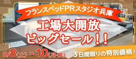 PRスタジオ兵庫  工場大開放ビッグセール!!