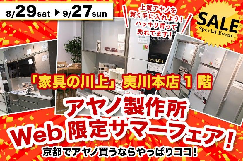 アヤノ製作所Web限定サマーフェア!