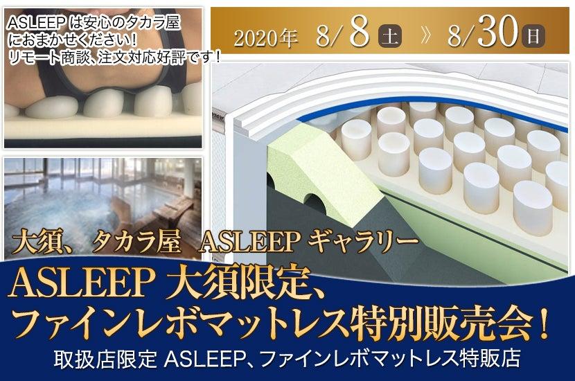 ASLEEP大須限定、ファインレボマットレス特別販売会!