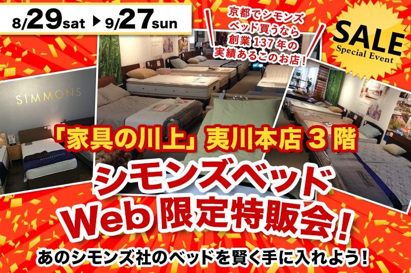 シモンズベッドWeb限定特販会!